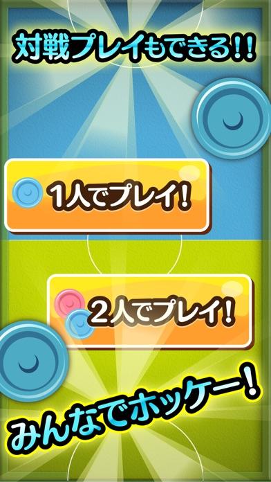 ふつうのエアホッケー 人気の2人で遊べるホッケーゲームのおすすめ画像4