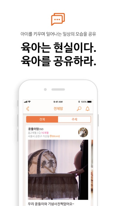 엄마와 for Windows