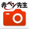 赤ペン 提出カメラ - iPadアプリ