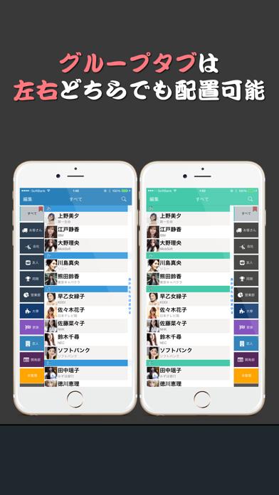 GContact Lite - 連絡先のグループ管理 ScreenShot2