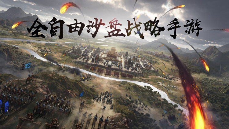 率土之滨 screenshot-0