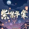 紫禁华裳-皇宫内院