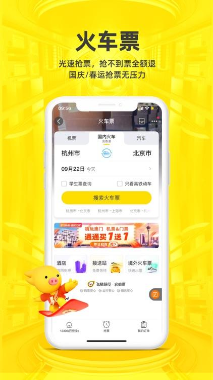 飞猪旅行-机票酒店火车票轻松预订 screenshot-4