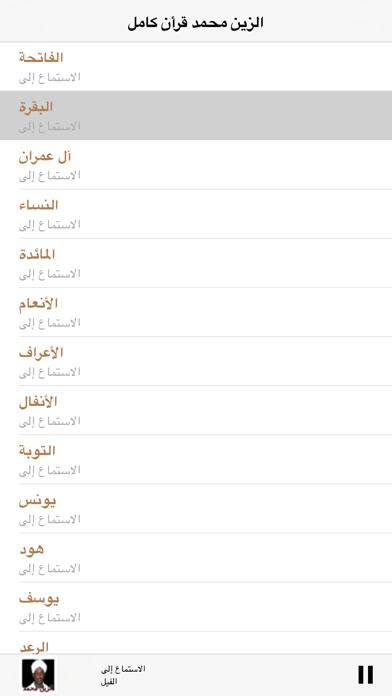 شيخ الزين محمد احمد-  القرانلقطة شاشة2