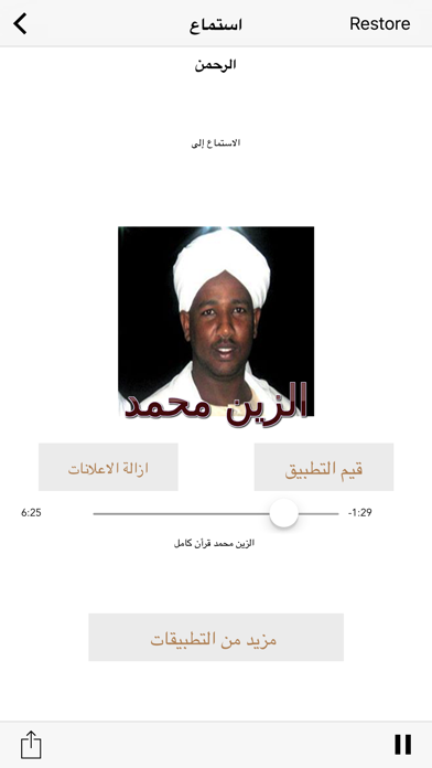شيخ الزين محمد احمد-  القرانلقطة شاشة3