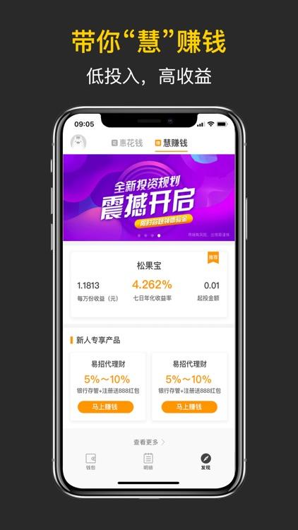 松鼠记账Plus-投资理财管家 screenshot-3