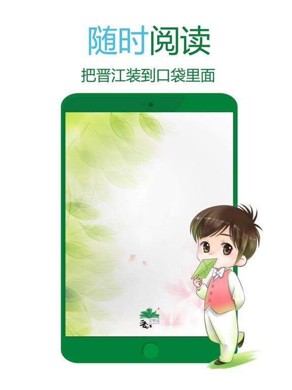 晋江小说阅读-晋江文学城のおすすめ画像5