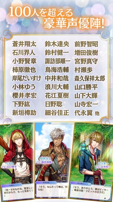 夢王国と眠れる100人の王子様 screenshot1
