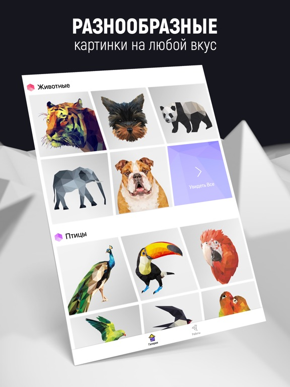 Poly Art - Арт-пазлы для игры для iPad