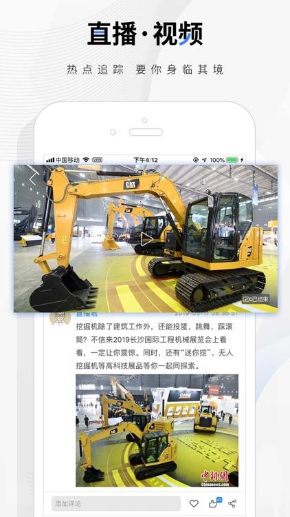 中新经纬-专业财经新闻资讯 screenshot-4
