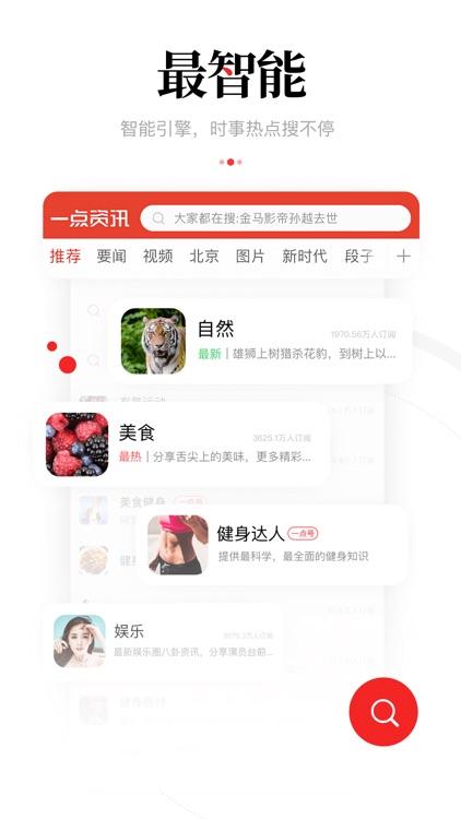 一点资讯-新闻资讯兴趣推荐 screenshot-3