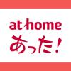 賃貸・お部屋探しはアットホームであった!一人暮らしの物件検索
