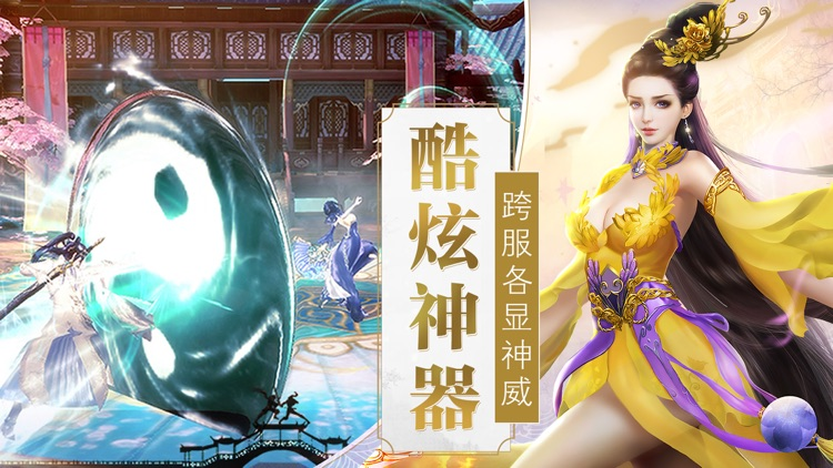 剑梦江湖 screenshot-1