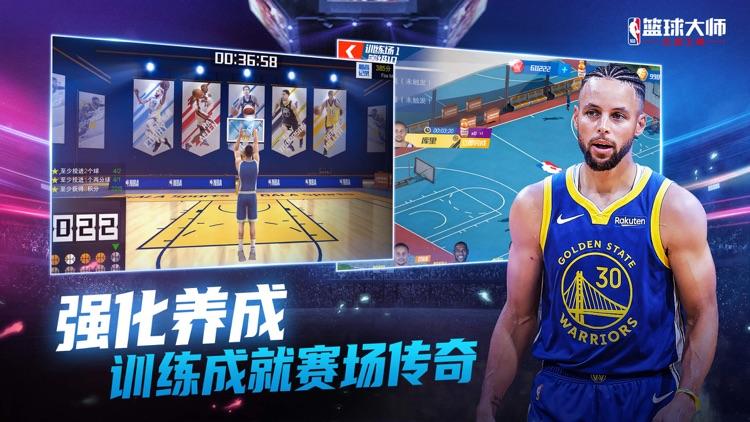 NBA篮球大师-巨星王朝 screenshot-6