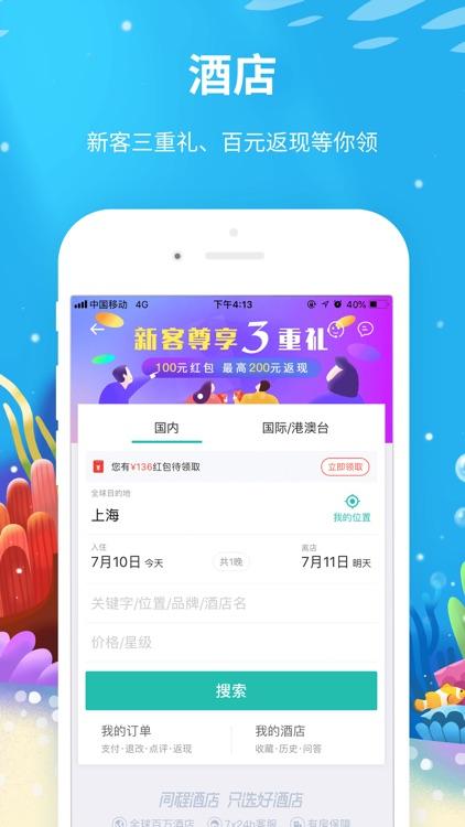 同程旅游-中国周边游出境游跟团订票 screenshot-4