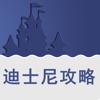 上海攻略for迪斯尼度假区指南