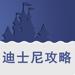 上海旅游攻略之迪士尼乐园度假区