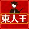 東大王ナゾトキ - iPadアプリ