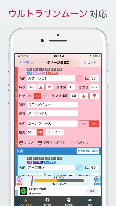 ダメージ計算Z for ポケモン ウルトラサンムーンスクリーンショット