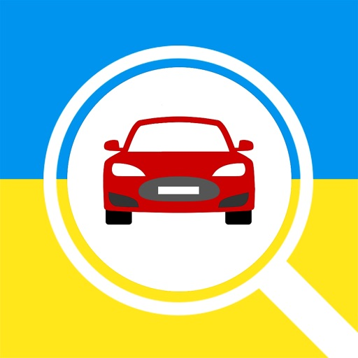 Авто Номера - Украина