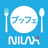 バイキング・ブッフェ・食べ放題紹介アプリ
