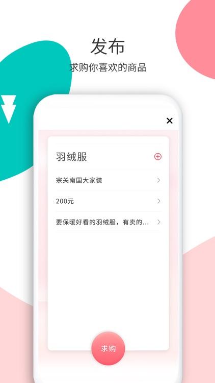 花解解-聊天交友找工作租房 screenshot-4