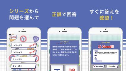 普通免許1200問 - 運転免許の学科試験問題集アプリ ScreenShot1