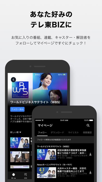 テレ東BIZ(テレビ東京ビジネスオンデマンド) ScreenShot5