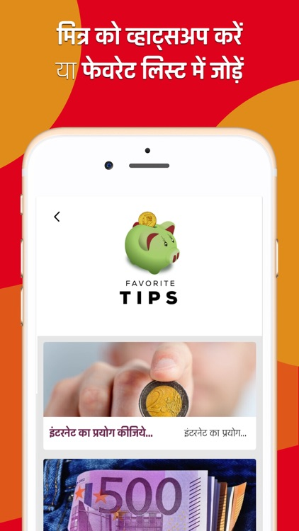 How to Save Money - Hindi screenshot-4