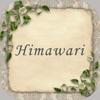 ハーブとアロマリラクゼーションのお店*Himawari