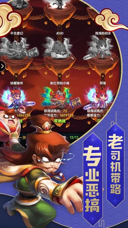 全民嘻游-三界经典人物卡牌策略手游 screenshot-4