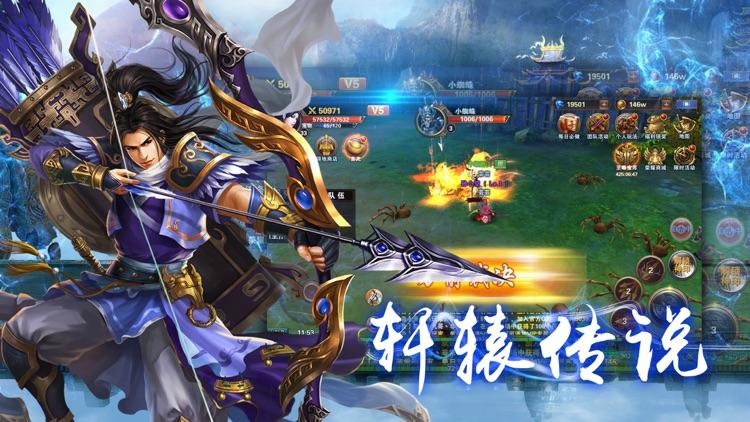 轩辕传说-神话剑侠修仙动作手游