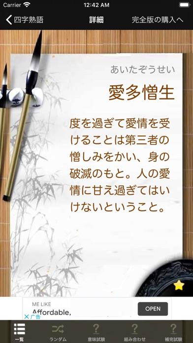 熟語辞典Lite ScreenShot2