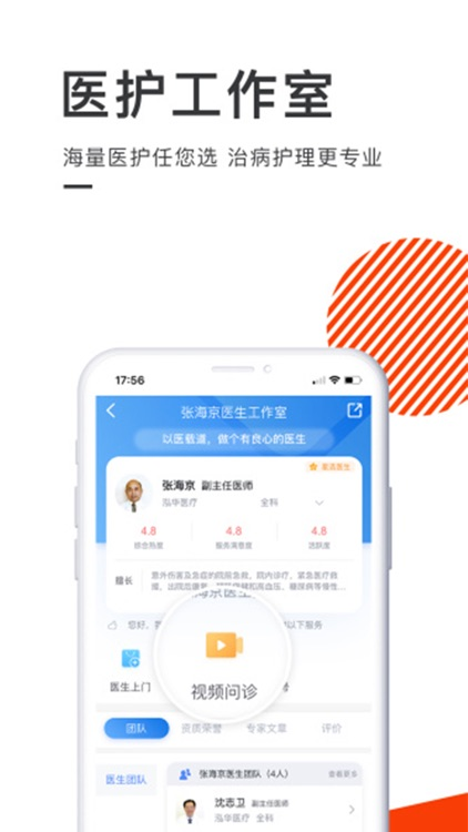 泓华医疗-护士医生上门服务平台 screenshot-3