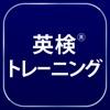 英検®トレーニング - 2級から3級に対応 - iPadアプリ