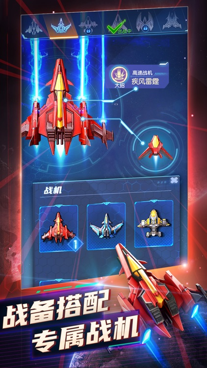 逆空使命 screenshot-3