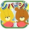 リバーシ - がんばれ!ルルロロ - iPhoneアプリ