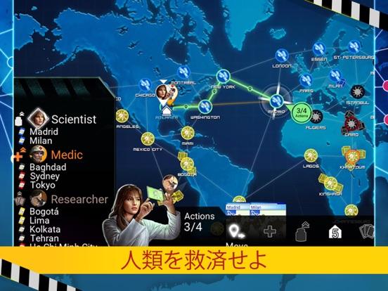 Pandemic: The Board Gameのおすすめ画像2