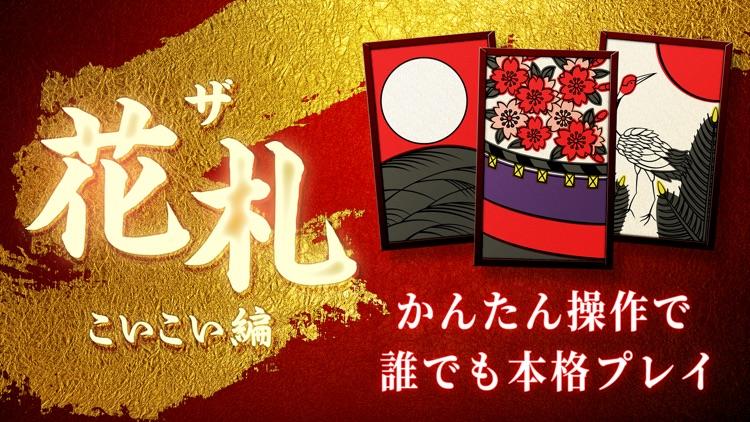 ザ・花札 こいこい編 screenshot-3