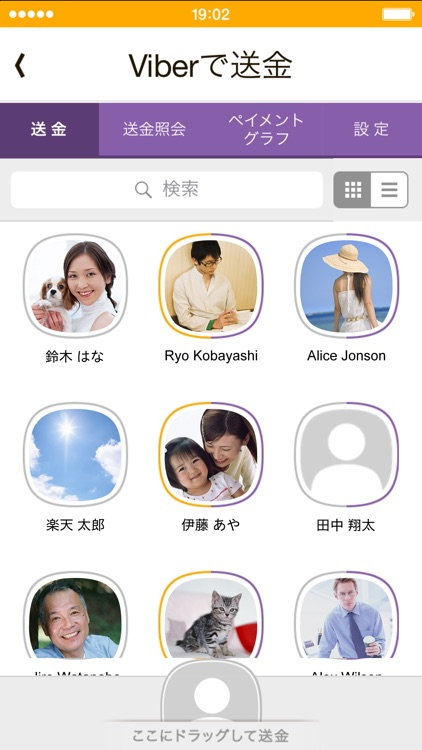 楽天銀行 screenshot-4
