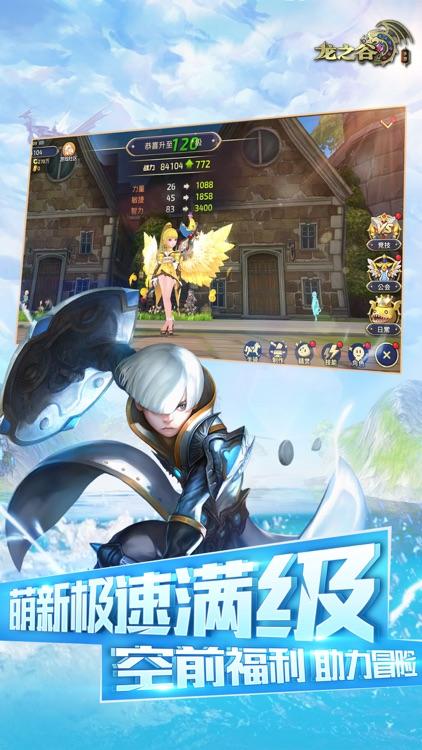 龙之谷 screenshot-4