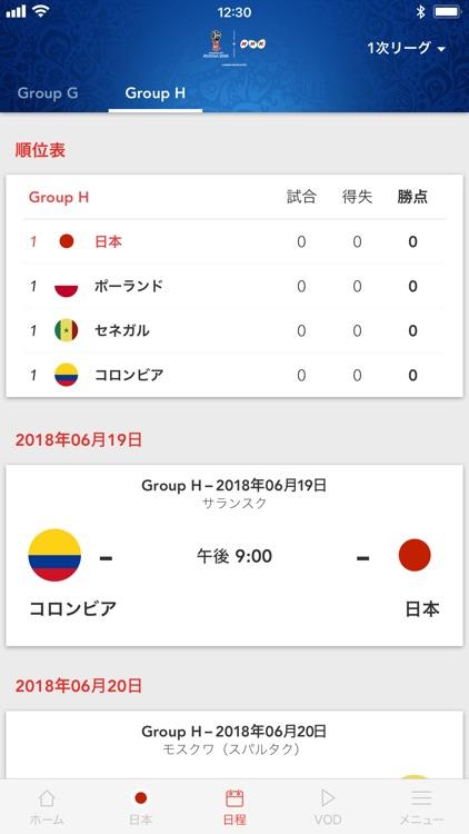 NHK 2018 FIFA ワールドカップ screenshot-3