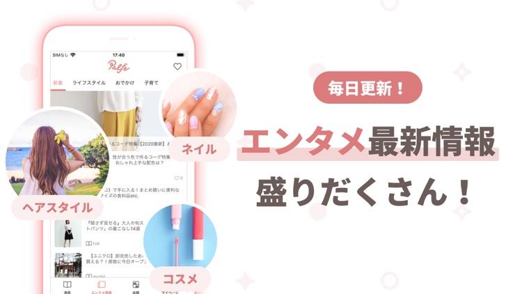 Palfe(パルフェ)女子が楽しむマンガ・エンタメ情報アプリ