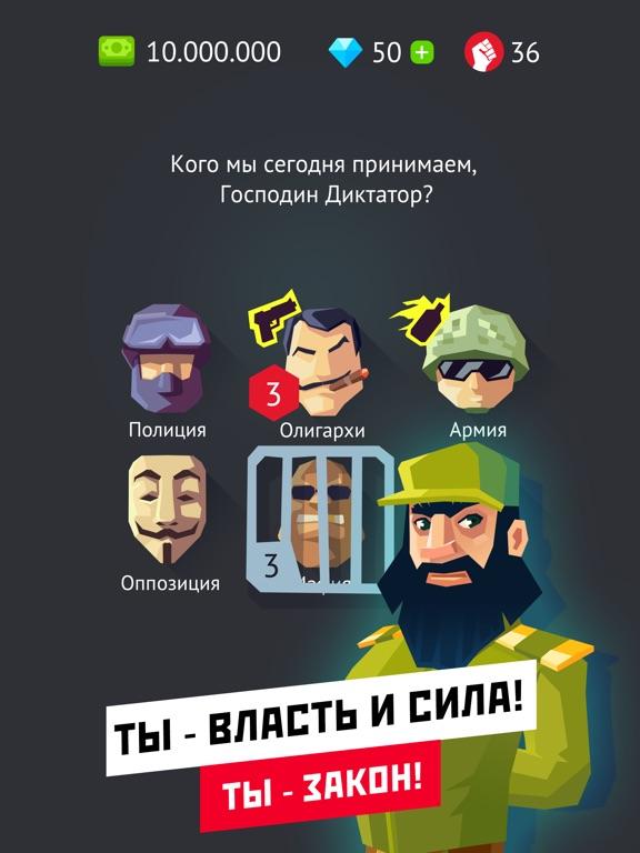 Диктатор – управляй миром Скриншоты6