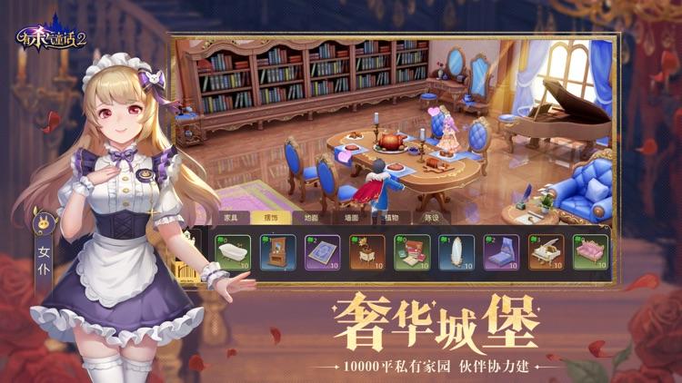 有杀气童话2 screenshot-8