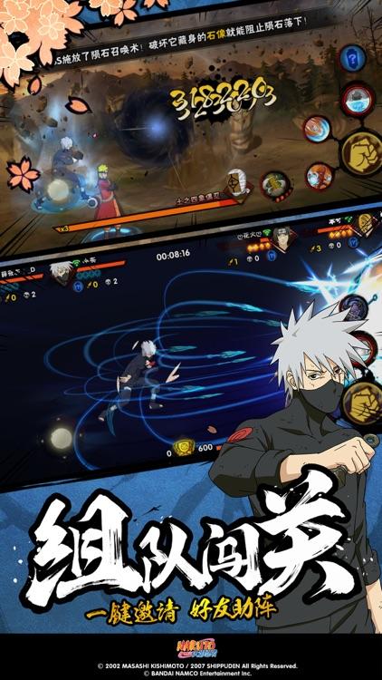 火影忍者 screenshot-5