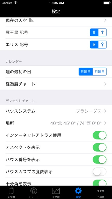 iPhemeris screenshot1