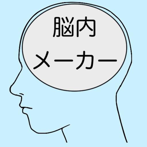 2021年脳内メーカー