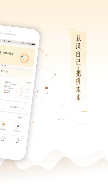 指引社 - 生辰八字算命占卜软件 screenshot-1