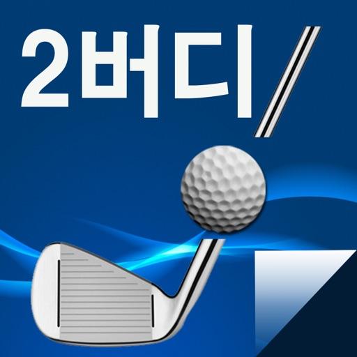 2버디-골프레슨영상 및 스크린골프 팁